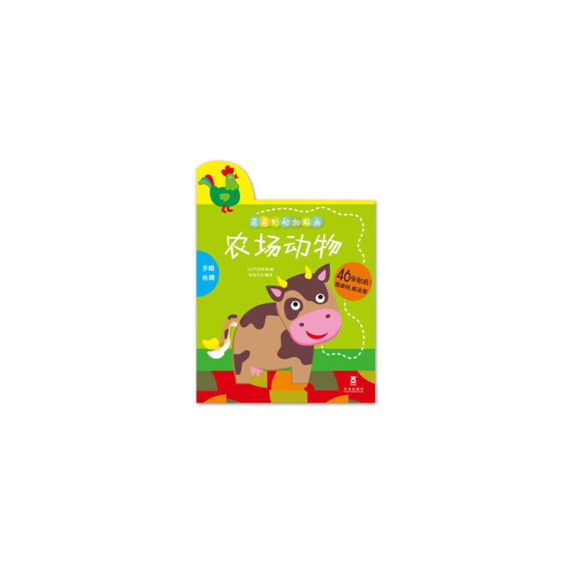 《农场动物(手眼协调)/萌萌的动物贴画