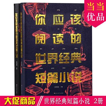 正版世界好看的微型小说微型袖珍小小说选短篇小说故事中学生课外读物文学书籍