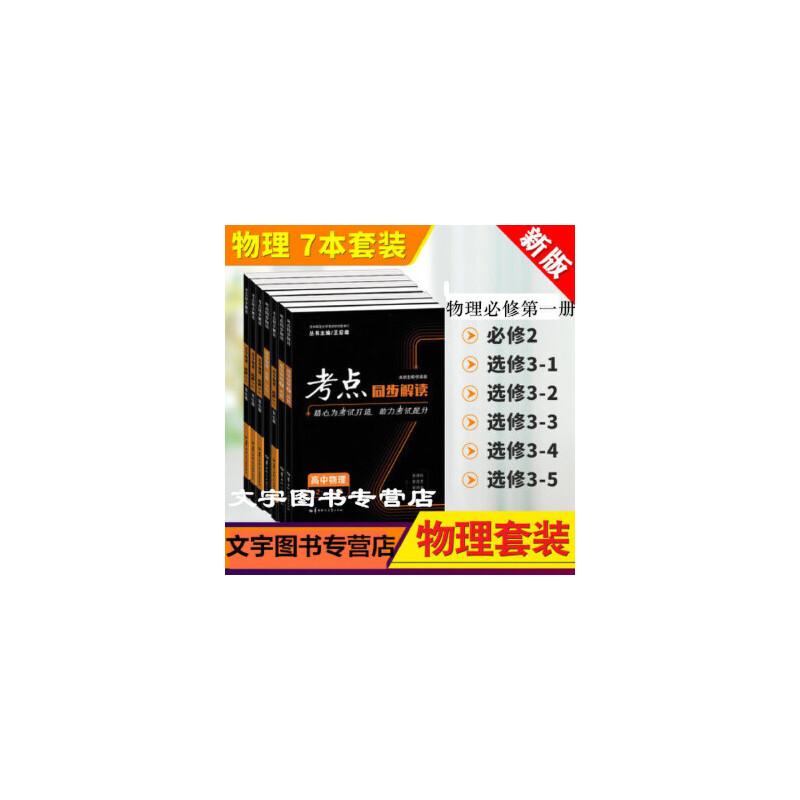 《高中雄/考点同步选修物理全套必修解读王后前十高中八所杭州市图片