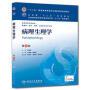 正版NY3_病理生理学-第8版-供基础.临床.预防.口腔医学类专业用 9787117172165 人民卫生出版社