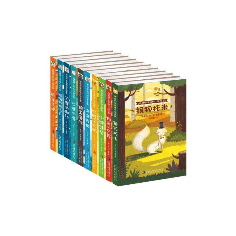 《10册西顿野生动物故事集小说全集