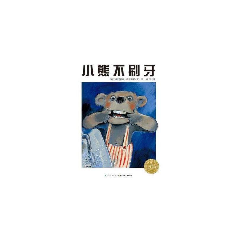 新版小熊不刷牙/海豚绘本花园1-2-3-4-5-6岁幼儿图画故事书籍宝宝情商