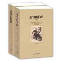 基督山伯爵 世界名著 世界名著书籍 世界名著青少年版 青少年课外书10-15岁 文学小说书籍 文学名著书籍 图书籍