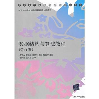 《数据结构与算法教程(c++版)(高等学校计算机课程)