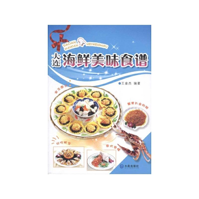 《大连豌豆作用简介王金杰》王金杰_美味_书吃海鲜苗有什么食谱图片