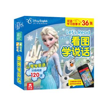 乐乐趣 冰雪奇缘看图学说话 高级120词(盒装)/迪士尼英语双语学习故事卡