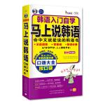 韩语入门自学・马上说韩语口语大全:口袋书最新双速版