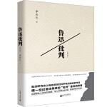 鲁迅批判(增订版)
