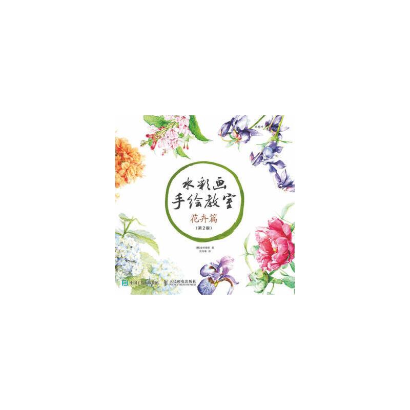 水彩画手绘教室——花卉篇(第2版) [韩]金修珊奈 9787115416025 人民