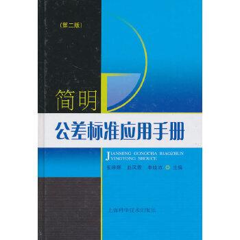 简明公差标准应用手册