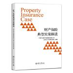 财产保险典型实案解读