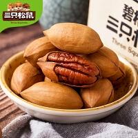 【三只松鼠_碧根果210g】零食坚果炒货山核桃长寿果干果奶油味