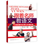 跟着名师教语文――人教版教材名师公开课实录(1年级下)