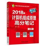 2018版计算机组成原理高分笔记 (第6版)