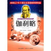 正版YSY_中外著名科学家的故事:伽利略 9787536546325 四川少儿出版社
