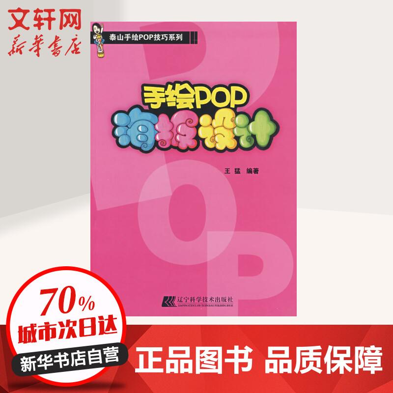 手绘pop海报设计 王猛 编著 辽宁科学技术出版社