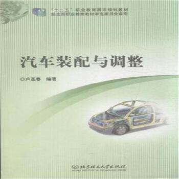 汽车装配与调整( 货号:756409882)