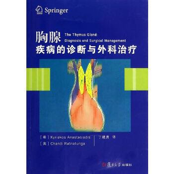 胸腺疾病的诊断与外科治疗