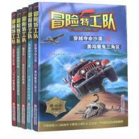 冒险特工队 共5册 冒险小虎队作者作品 少儿童冒险幻想小说文学 课外读物 包含冒险特工队 幽灵谷&消失在互联网里