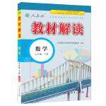 17春 教材解读 初中数学七年级下册(人教版)
