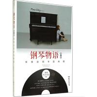 钢琴物语第二季―偶像剧钢琴曲典藏(含CD)