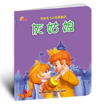 童话故事书亲子共读书籍0-1-2-3-4-5-6岁幼儿园读物
