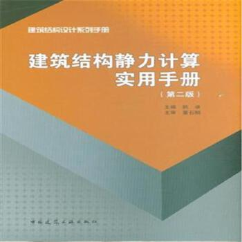 《建筑结构静力计算实用手册-(第二版)(