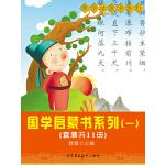 国学启蒙书系列(一)(套装共11册)(电子书)