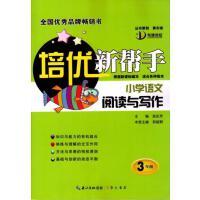 培优新帮手 小学语文阅读与写话 3年级(适合各种版本)全国优秀品牌畅销书