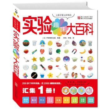 让孩子爱上科学的趣味实验大百科日本学研社大成之作,大开本,超过400彩页包罗万象,200多个趣味问题+200多个科学实验+2000多张精美插图+100页多格漫画,科学游戏,一网打尽!书后附赠精美样纸,轻松快捷的享受实验乐趣。