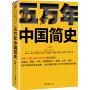 五萬年中國簡史.上冊(從頭一批智人踏上中華大地到20世紀,可能是時間跨度最長的中國史)