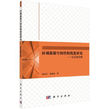 《区域旅游空间结构优化研究——以江西为例》陈志军