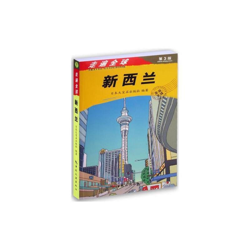 遍书籍新西兰美食简明全球v书籍自助游地图新乡村云南景点图片