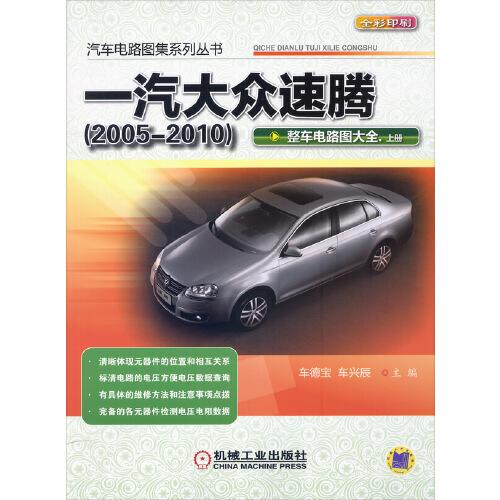《一汽大众速腾(2005-2010)整车电路图大全