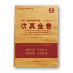 2017年高考地理三轮仿真金卷(套装共6册)