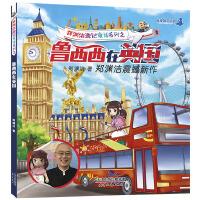 郑渊洁游记童话系列之鲁西西在英国