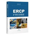 ERCP护理培训教程(ERCPNurseTrainingCourse)