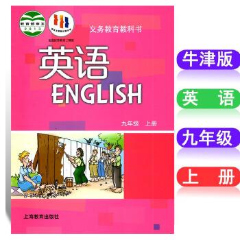 《正版2016秋 义务教育教科书 英语 九年级上册