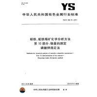 衣物柔顺剂再润湿性能的测定(QB/T 4309-2012)