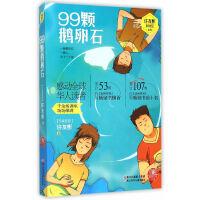 红蜻蜓暖爱长篇小说:99颗鹅卵石