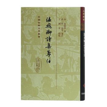 温飞卿诗集笺注[精](中国古典文学丛书)