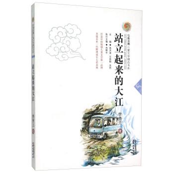 站立起来的大江/七彩云南儿童文学精品书系