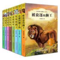 沈石溪动物小说全集套系列中外动物小说精品(第1辑升级版共8册)忠诚的狮子狗雪国狼王被放逐的狮王复仇的熊王儿童书籍