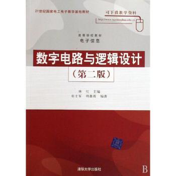 《数字电路与逻辑设计(第二版)/高等学校教材
