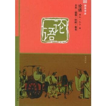 论语(全本·插图·轻纸·香书)——十元本随身书库