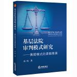 基层法院审判模式研究:黄陵模式的逻辑推演