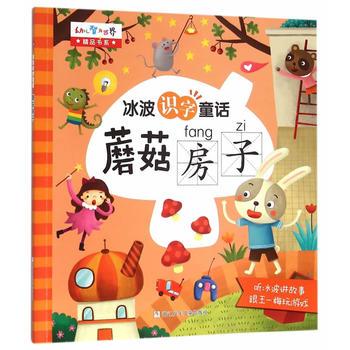 蘑菇房子-冰波识字童话