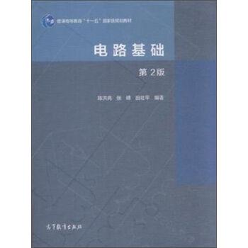 《电路基础(第2版) 陈洪亮