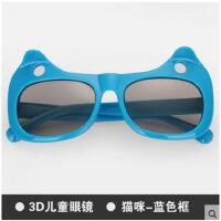 个性趣味卡通款3d眼镜圆偏光式reald格式  精致耐磨耐用三D眼睛电视电脑近视通用潮