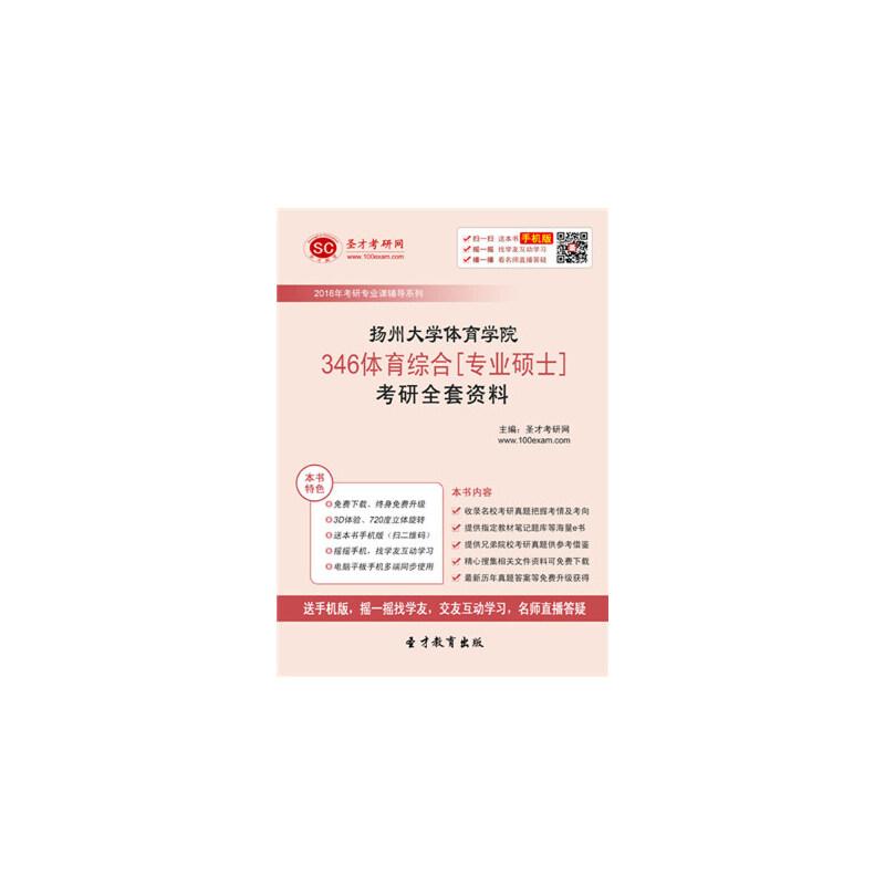 [考研试题]2017年扬州大学体育学院346体育综合[专业硕士]考研全套